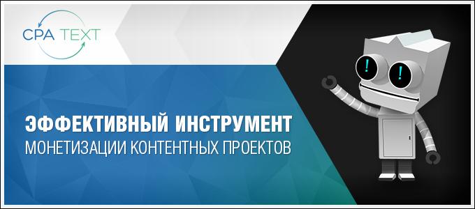 CPAText — новый инструмент монетизации практически любых сайтов Cpatext