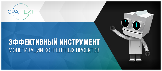 http://affiliatebiz.ru/wp-content/uploads/2013/11/cpatext.jpg