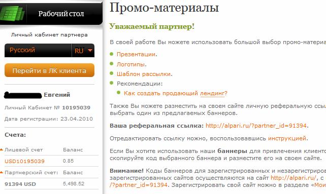 http://affiliatebiz.ru/wp-content/uploads/2015/01/alpari777.png