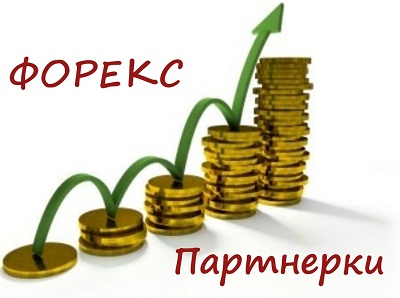 http://affiliatebiz.ru/wp-content/uploads/2015/01/forex-partner.jpg